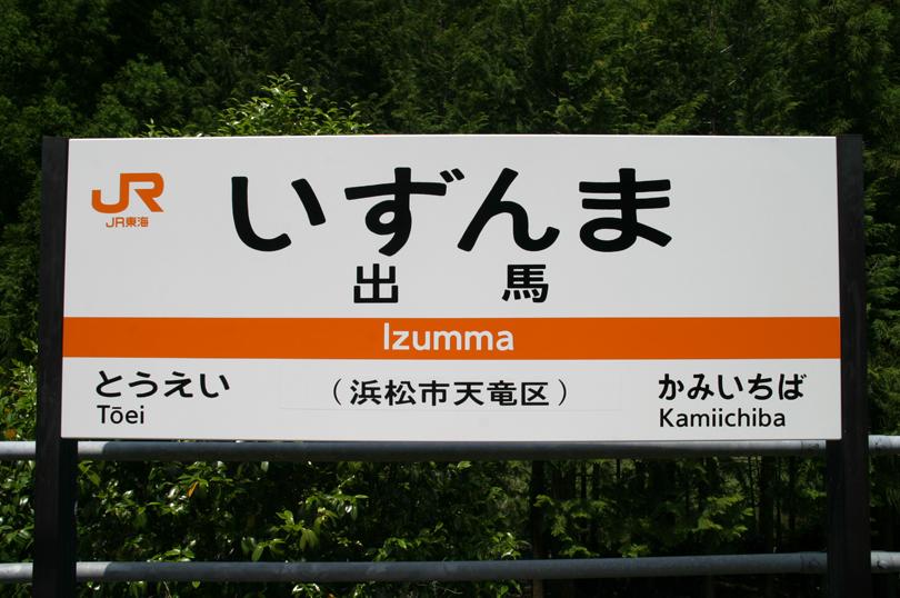 出馬駅 | 飯田線 | JR東海