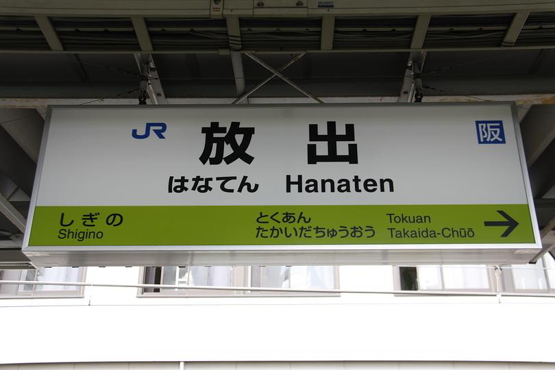 放出駅 | 片町線・おおさか東線 ...