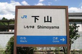 下山駅 | 山陰本線 | JR西日本 駅々たり。 駅紹介 JR北海道 JR東日本 JR東海 JR