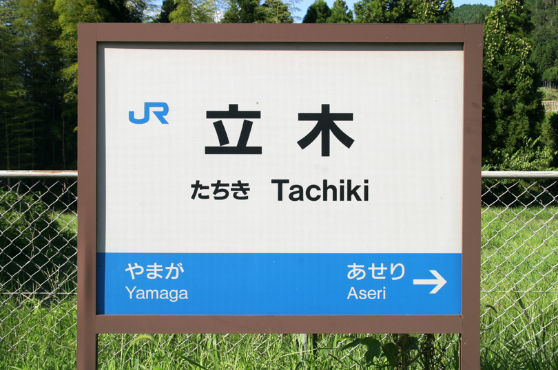 立木駅 | 山陰本線 | JR西日本
