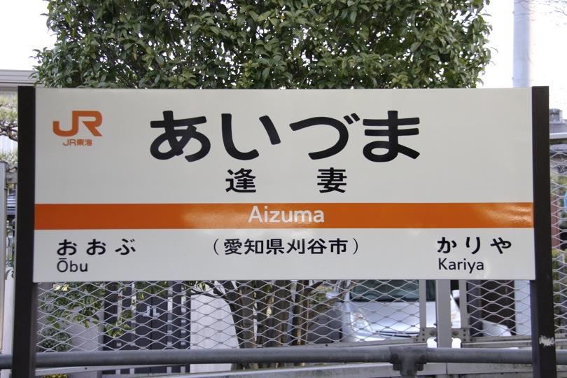 逢妻駅 | 東海道本線 | JR東海
