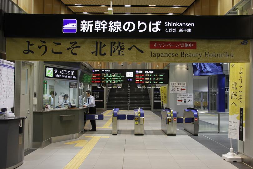 宇奈月 駅 黒部 温泉