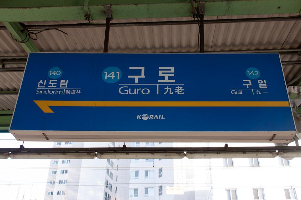 九老駅   京釜線・京仁線   韓国...