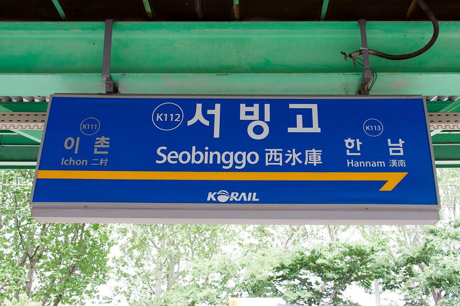 西氷庫駅 | 京元線 | 韓国の鉄道