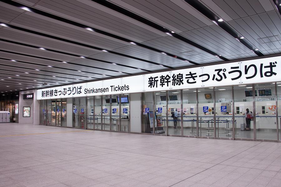 窓口 みどり 新 駅 大阪 の