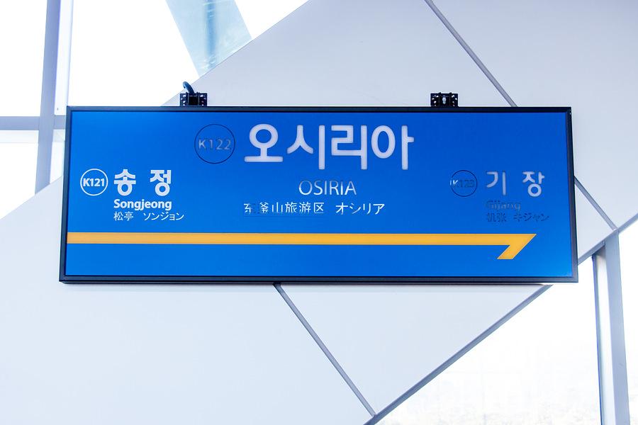 オシリア駅 | KORAIL東海線 | 韓...
