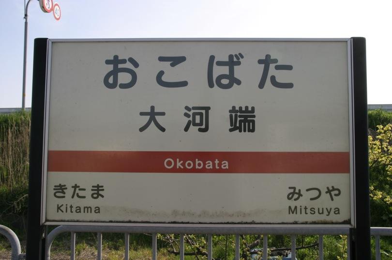 全駅の駅名標 | 北陸鉄道 | 私鉄 ...